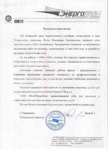 Рекомендательное письмо Энергопром0000