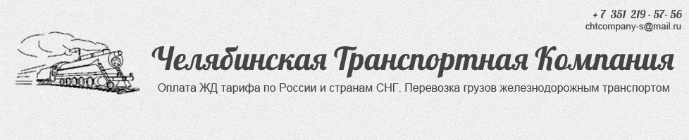 Челябинская Транспортная Компания